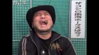 年末恒例おもしろくないビデオコーナー! 出演:だーりんず松本リンス/...