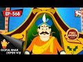 Gopal Bhar (Bangla) - গোপাল ভার) - Episode 568 - Taak Garam - 16th December, 2018