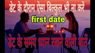 First date tips in hindi || date per kya karna chahiye || date per in bato ka dhayan rakhna chahiye