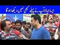Aisa Jeyala Jisay Daikh Kar Maza Ajaye Ga - On The Front with Kamran Shahid  Lahore Survey - Dunya