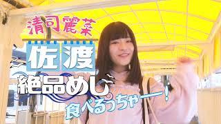NGT48 清司麗菜 × 中畑裕貴