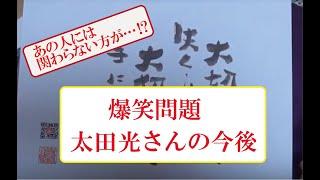 太田光 #爆笑問題 #NHKから国民を守る党 #立花孝志 占い開始 1:40~ リクエストありがとうございます! N国 立花さんと話題になっ...