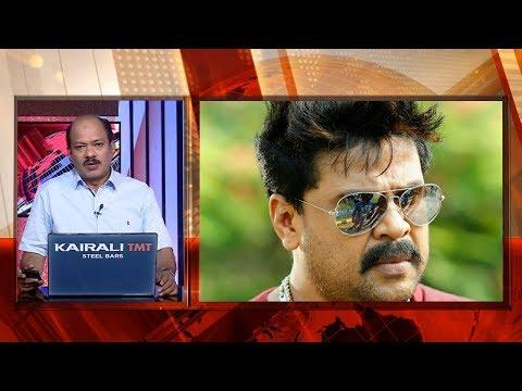 Pulsar Suni's operation as per Dileep's instruction, says charge sheet   Kaumudy News 8:00 PM