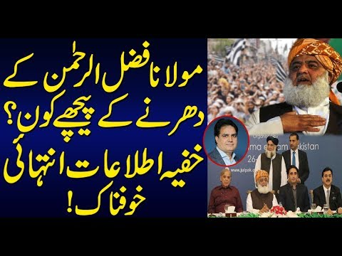 Who is behind the sit-in of Maulana Fazal ur Rehman? Sabir Shakir Analysis