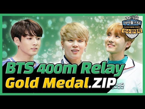 [Idol Star Athletics Championships]  BTS's 3 consecutive victories of 400m relay (2015~2017)