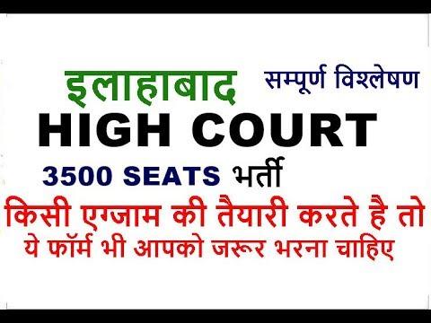 Allahabad high court recruitment 2018 || Vacancy 2018 || Syllabus || Apply online