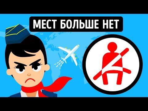 Как узнать долетел ли самолет до места назначения