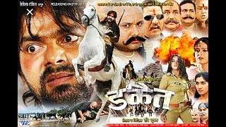 डकैत Dakait Superhit Bhojpuri Action Movie Hd Pawan Singh Monalisa Anand Mohan Manoj Tiger