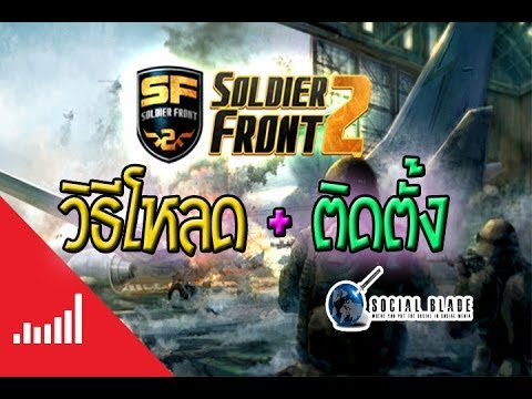 ติดตั้ง Soldier Front 2 [SF2] On Steam