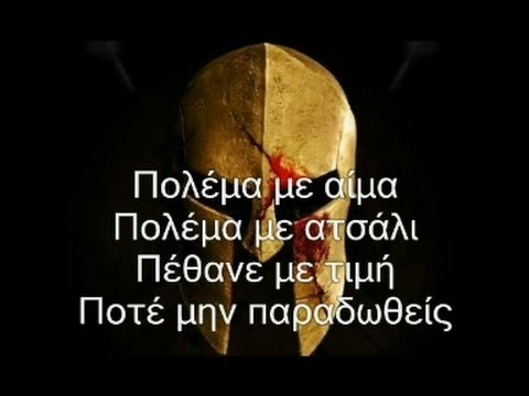Manowar - Die With Honor greek lyrics