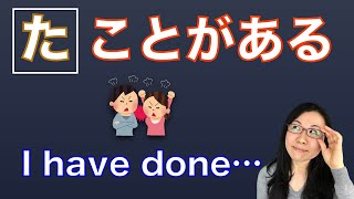 Can you express your past experiences with KOTO GA ARIMASU ことがあります in Japanese? Let's learn how to say things you've done or haven't done in the ...