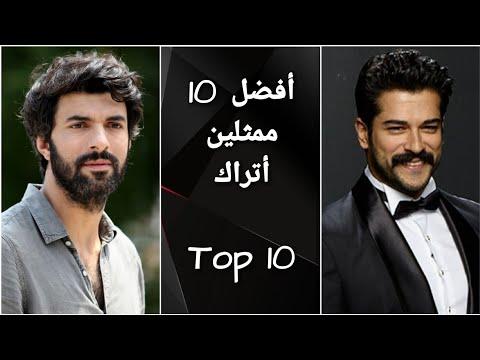 أفضل 10 ممثلين في المسلسلات التركية وأبرز أعمالهم الدرامية