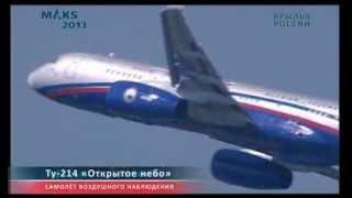 МАКС-2013. Лётная программа