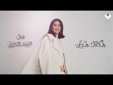 نوال الكويتية - مكانك مبين (حصرياً)   ألبوم الحنين 2020