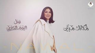 نوال الكويتية - مكانك مبين (حصرياً) | ألبوم الحنين 2020