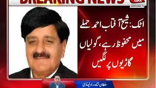 PML-N Leader Escapes Life Attempt In Attock