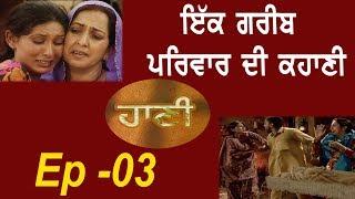 Serial Haani | Episode 3 |  ਸੀਰੀਅਲ ਹਾਣੀ | Short Movie