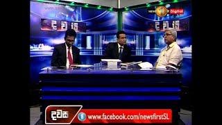 Dawasa Sirasa TV 08th November 2018 with Roshan Watawala, Susil Kindelpitiya, Basil De Silva