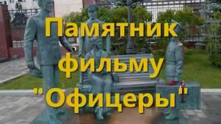 Памятник фильму Офицеры