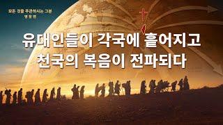 기독교 다큐멘터리 영화 <모든 것을 주관하시는 그분> 명장면(11) 유대인들이 각국에 흩어짐으로 천국의 복음이 전파되다