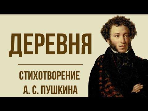 «Деревня» А. Пушкин. Анализ стихотворения