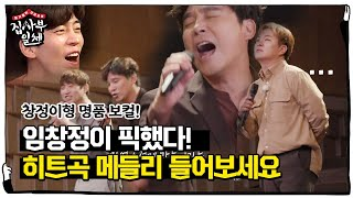 Lim Chang-jung's PICK-inspiring hit song Medley (ft. Shin Seong-rok Reaction)