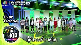 เพลง We Are the World   Wekid thailand เด็กร้องก้องโลก