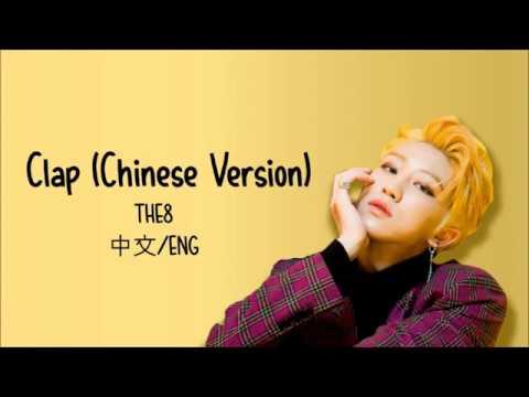 [中文/ENG Lyrics] SEVENTEEN THE8 (徐明浩) '拍手' [Clap Chinese Ver.]