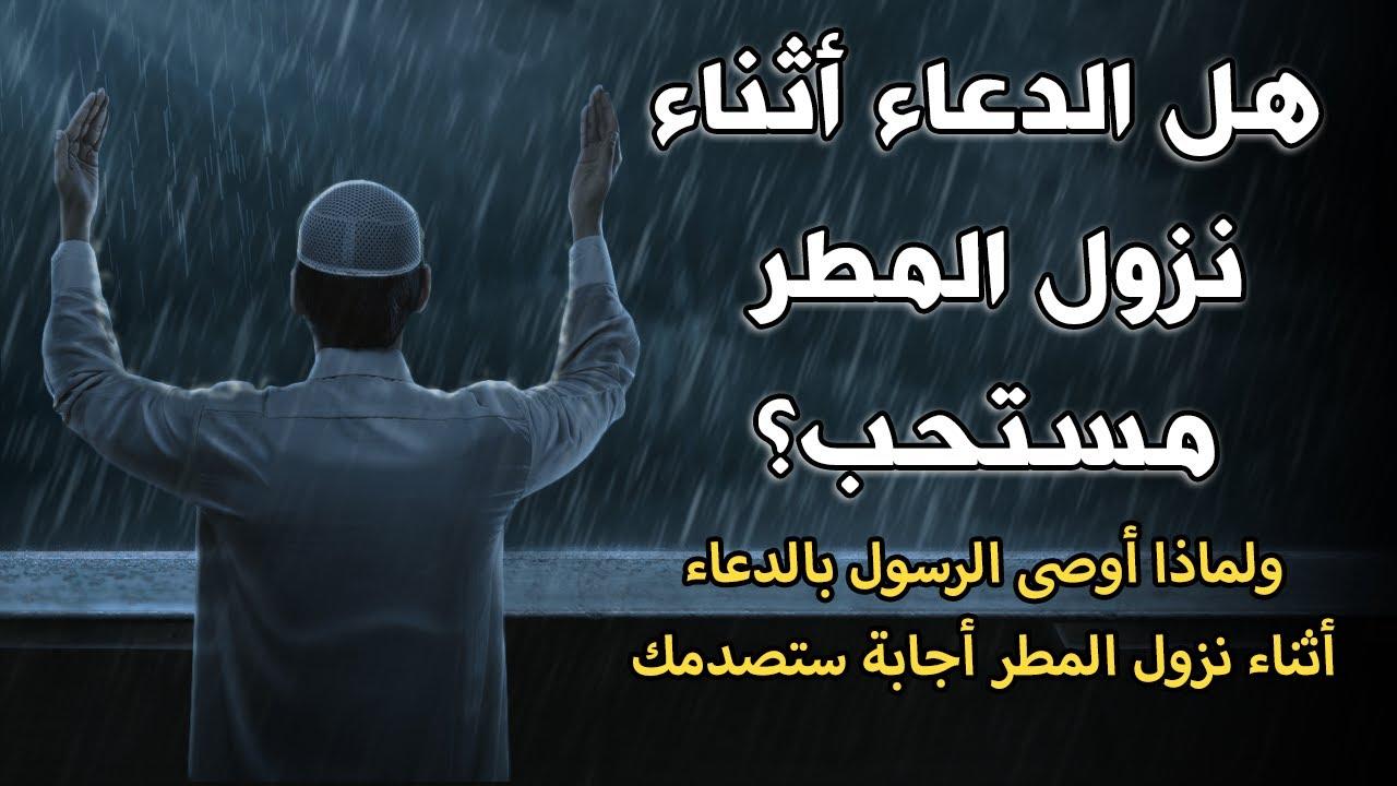 هل الدعاء اثناء نزول المطر مستجاب ؟ولماذا اوصي الرسول بالدعاء اثناء المطر ؟ اجابة ستصدمك!