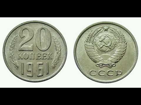 Реальная цена монеты 20 копеек 1961 года. Разбор всех разновидностей и их стоимость.