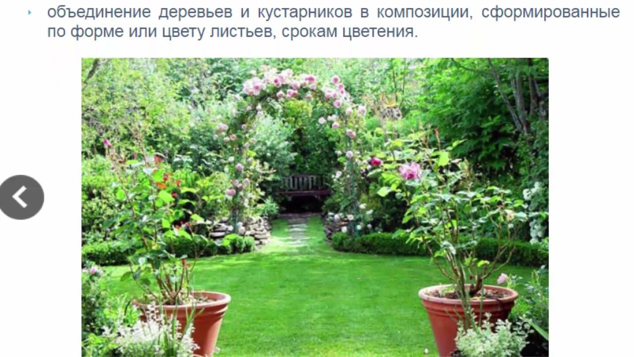 Красивый и несложный дизайн сада своими руками фото и секреты создания