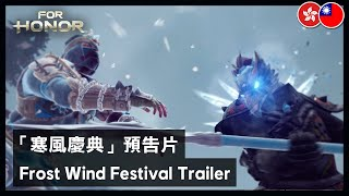 For Honor - Frost Wind Festival Trailer