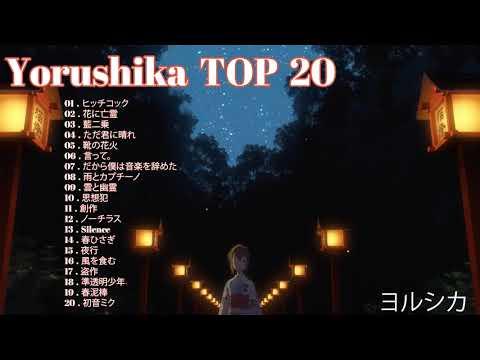 Best Songs Of ヨルシカ 2021 - Yorushika Collection - ヨルシカ のベストソング  - ヨルシカ メドレー 2021 -  ヨルシカ のベストカバー