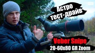 [Астро тест-драйв] Зрительная труба Veber Snipe 20-60x80 GR Zoom