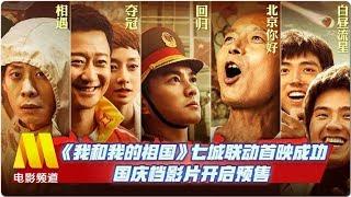 《我和我的祖国》七城联动首映成功举办 国庆档影片开启预售【中国电影报道 | 20190918】