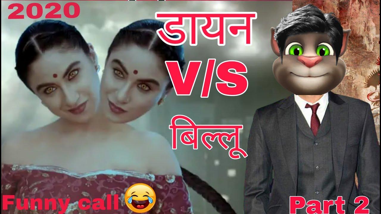 डायन V/S बिल्लू  | Nazar serial | Nazar 2 | Nazar full episode | Daayan | Billu comedy | funny call