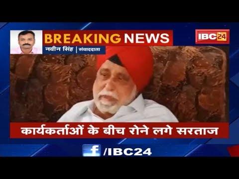 MP Election 2018: कार्यकर्ताओं के बीच रोने लगे सरताज सिंह   Watch Video