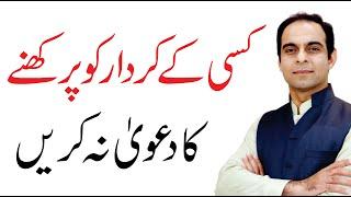 Never Claim to Jugde A Person -By Qasim Ali Shah | In Urdu