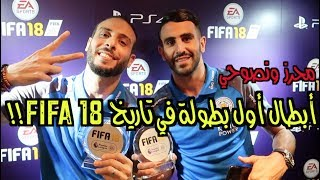 رياض محرز ونصوحي ابطال أول بطولة ل فيفا ١٨! | FIFA 18 With Riyad Mahrez!!!
