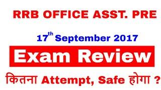 RRB CLERK Exam Review 17 Sept. 2017 , जानिए क्या क्या आया था  Office Assistant के Exam में ! 2017 Video