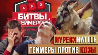 Геймеры против козы. Тизер первого дня Битвы геймеров #HyperxBattle