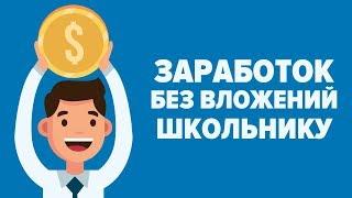 Как в Интернете Заработать 300 Рублей. Лучший Способ Деньги от 300