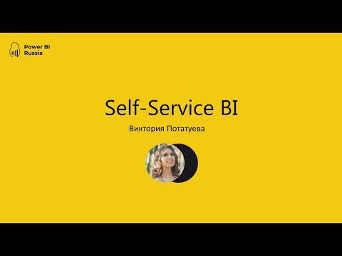 Power BI введение. Часть 1. Self Service BI.