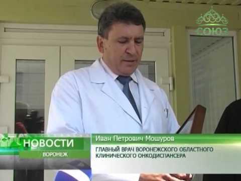 Воронеж. Чин освящения онкологического диспансера