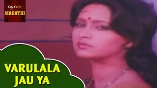 Varulala Jau Ya Full Song | Haldi Rusli Kunku Hasla | Ashwini Bhave | Superhit Marathi Song