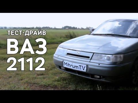 Тест-драйв ВАЗ 2112