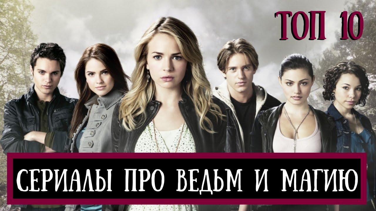 Интересные сериалы про подростков и школу список фильм наследник бригада актеры и роли