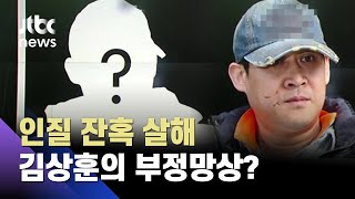 '악몽의 23시간' 인질들 잔혹 살해…김상훈의 이면 / JTBC 사건반장