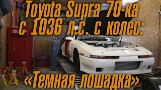 toyota supra 70 ка третье поколение с 1036 л с с колёс темная лошадка bmirussian