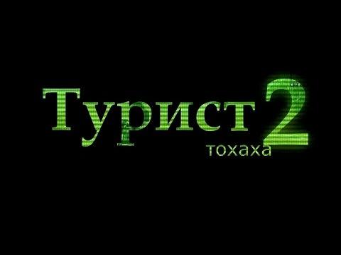 Stalker Online ТУРИСТ 2 (3 серия) время респы АРТА ВЕЗУВИЙ !! !!!